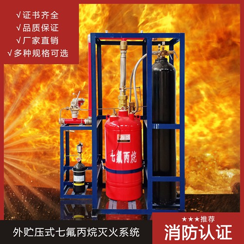 气体灭火装置